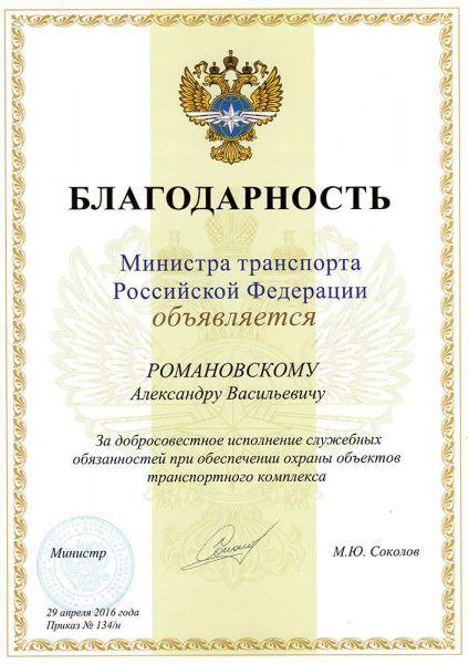 blagodarnost-romanovskiy