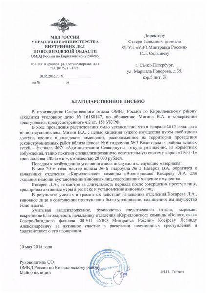 mvd-po-vologodskoy