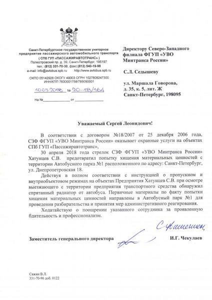 passazhyravtotrans-2018-1