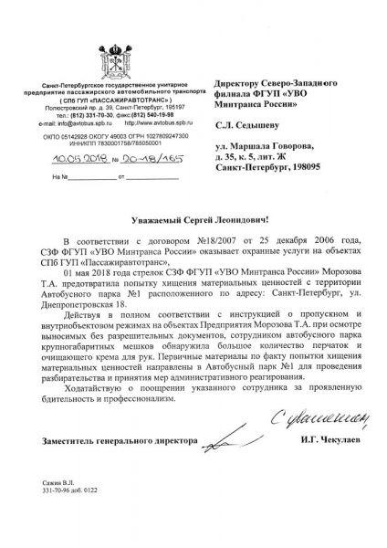 passazhyravtotrans-2018-2
