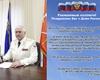 Поздравление  директора С.Л. Седышева с Днём России!