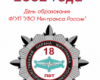 Флешмоб о правилах транспортной безопасности запущен ведомственной охраной Минтранса Росиии (ФГУП «УВО Минтранса России»)